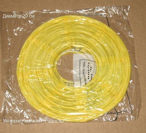 жёлто-солнечные китайские бумажные подвесные фонарики, диаметр 20 см