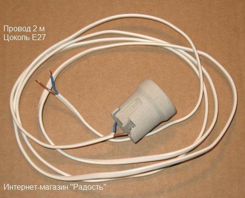 подвес с цоколем Е27 для потолочного светильника с абажуром из бумаги