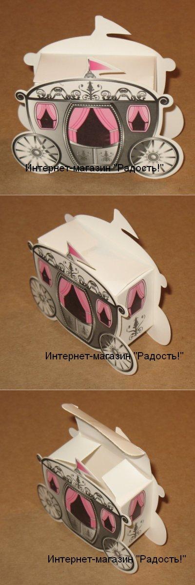 "Картонная подарочная коробка ""Карета для золушки"""