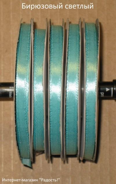 бирюзовая атласная лента, ширина 6 мм, длина 30 м