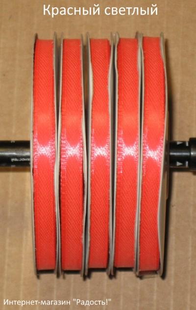 красная светлая атласная лента, ширина 6 мм, длина 30 м