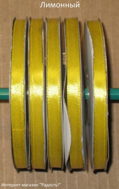 лимонная атласная лента, ширина 6 мм, длина 30 м