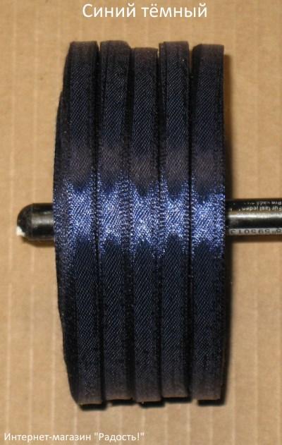 синяя тёмная атласная лента, ширина 6 мм, длина 30 м