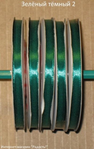 зелёная тёмная атласная лента, ширина 6 мм, длина 30 м