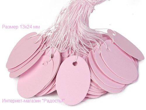 овальные розовые картонные бирки дл ямыла, размер 13х24 мм