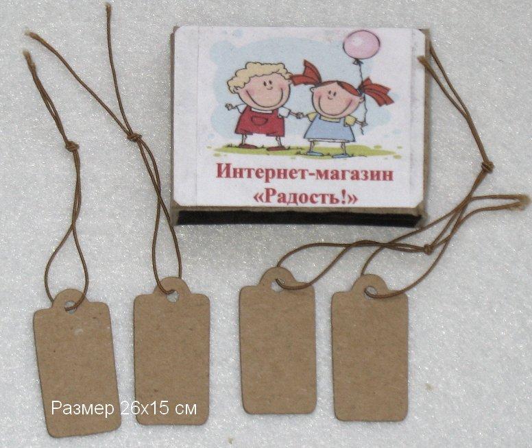 Картонные бирки пустые из крафт-картона, размер 26х15 мм, с резинками
