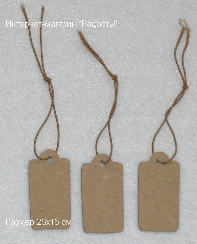 прямоугольные бирки для товара из крафт-картона