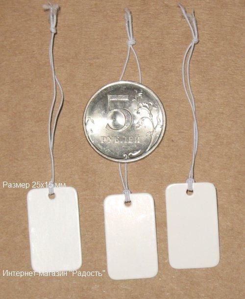 белые картонные бирки прямоугольной формы, 25х15 мм, с резинкой