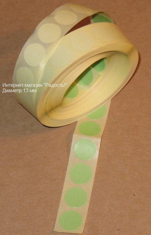 наклейки-стикеры самоклеющиеся на товар салатового цвета, круглые, 13 мм