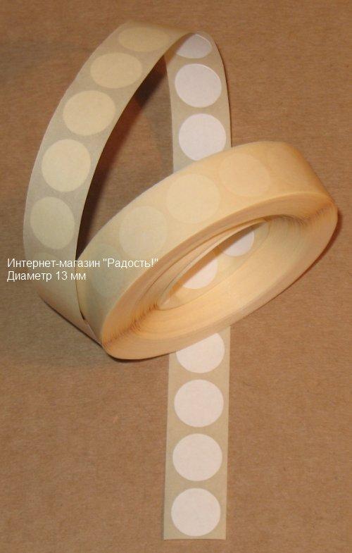 белые наклейки-стикеры самоклеющиеся на товар, круглые, 13 мм