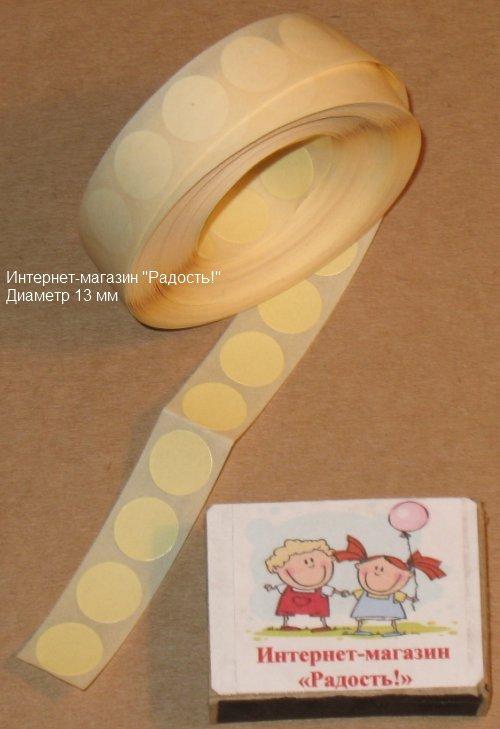 наклейки-стикеры самоклеющиеся на товар, светло-жёлтые, круглые, 13 мм