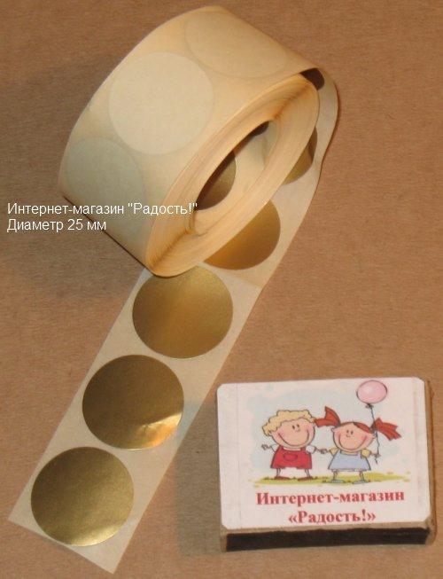 золотые круглые наклейки-стикеры самоклеющиеся на товар, диаметр 25 мм