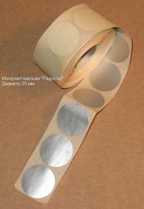 круглые наклейки-стикеры самоклеющиеся на товар серебряного цвета , диаметр 25 мм