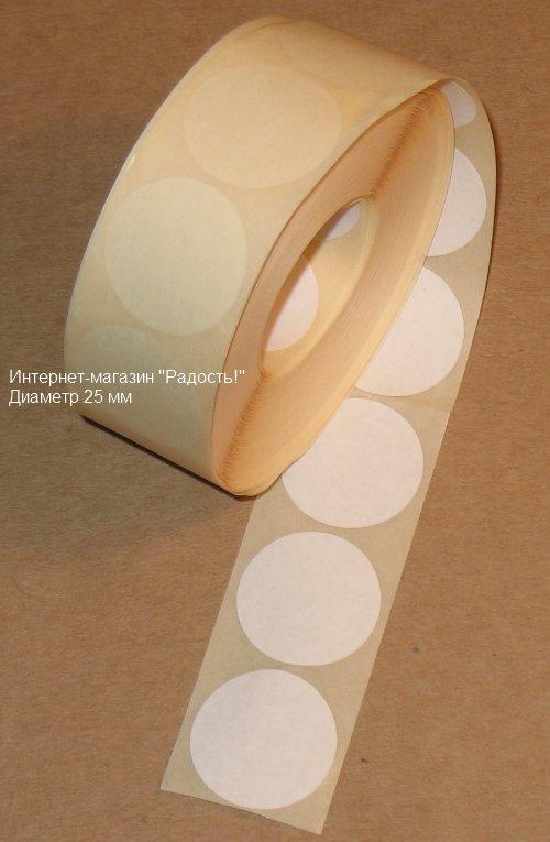 белые круглые наклейки-стикеры самоклеющиеся на товар, диаметр 25 мм