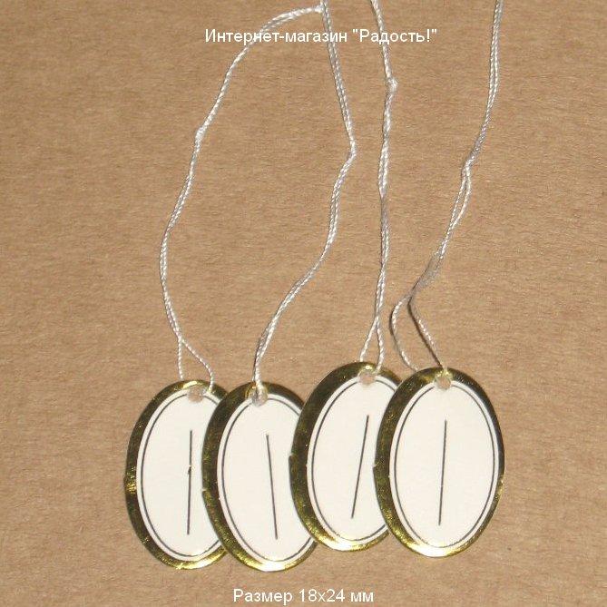 ювелирные бирки из картона белого цвета с золотой каймой