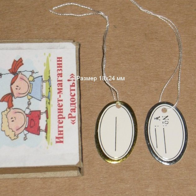 Маленькие ювелирные бирки из картона с серебряной и золотой каймой, размер 18х24 мм