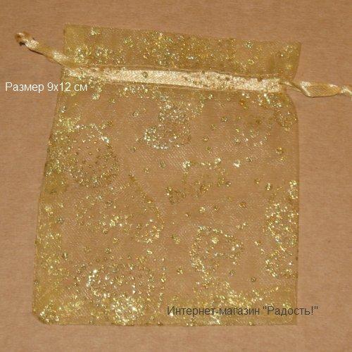 """Мешочки из органзы с узором """"Сердечки"""", золотого цвета, размер 9х12 см"""