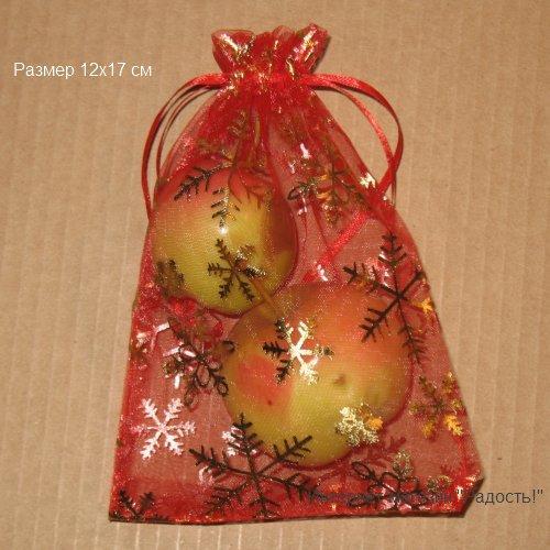 красные подарочные мешочки из органзы, размер 12х17 см