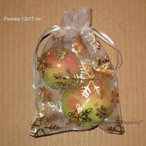 белые подарочные мешочки из органзы, размер 12х17 см