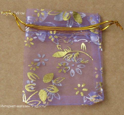 Сиреневые мешки из органза с золотыми цветами