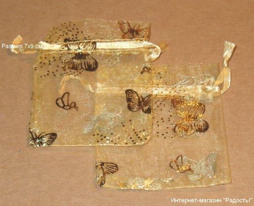 мешки из орагнзы золотого цвета, с бабочками, размер 7х9 см