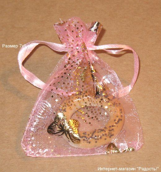 светло-розовые мешки из органзы