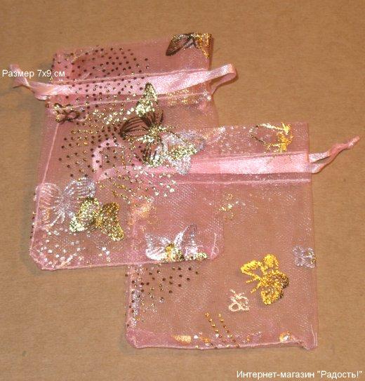светло-розовые мешки из органзы с узором бабочки, размер 7х9 см