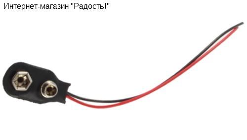 "Разъём электрический для батареи 9 Вольт, (типа ""Крона"")"