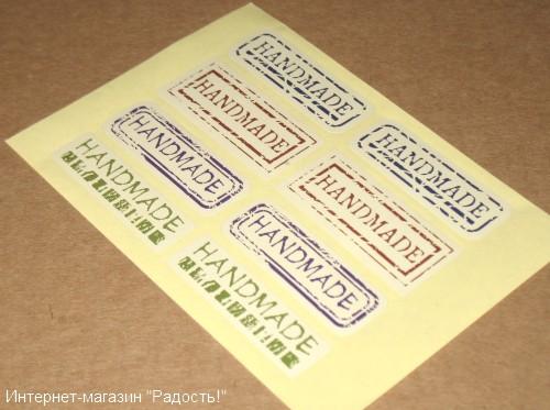 """Прямоуголные стикеры """"Handmade"""" разного цвета, лот 8 шт"""