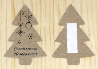 """Новогодние наклейки """"С Новым годом!"""" для украшения упаковки подарков"""