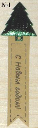 Новогодние стикеры из крафт-бумаги, с ёлочкой из ткани / наклейки для украшения упаковки новогодних подарков