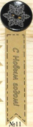 Новогодние стикеры с деревянной пуговицей со снежинкой, для украшения подарка к Новому году