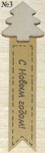 Новогодние стикеры из крафт-бумаги с деревянной ёлочкой / наклейки