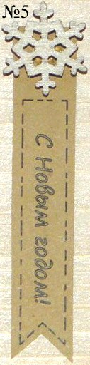 Новогодние стикеры из бумаги крафт, с деревянной снежинкой
