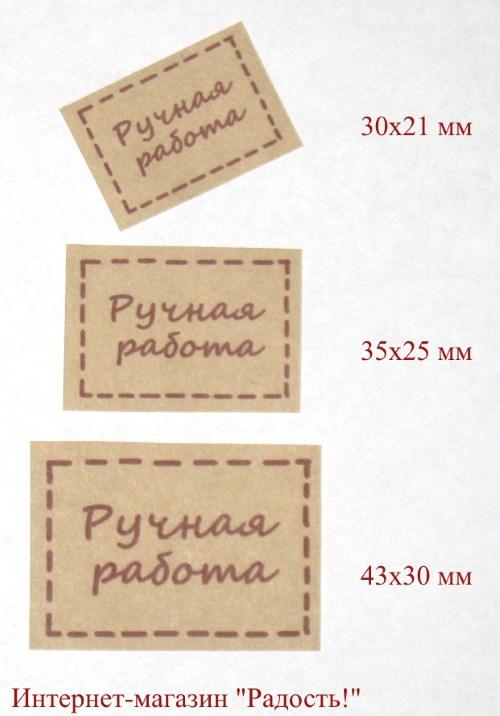 """Прямоугольные стикеры с надписью """"Ручная работа"""", 10 шт"""