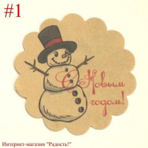 """новогодний стикер со радостным снеговиком в цилиндре и надписью """"С Новым годом!"""", только крафт-бумага"""