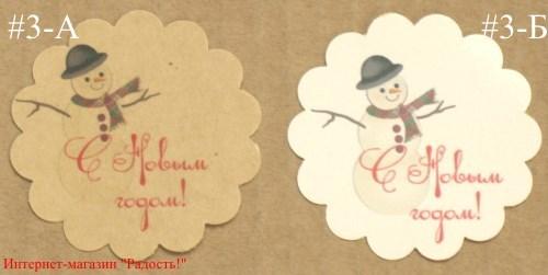 новогодний стикер с рисунком снеговика в котелке, с поздравлением (правее)