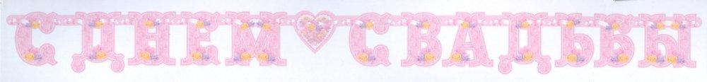 """баннер №3: """"С днём свадьбы"""", нежно-розовый"""