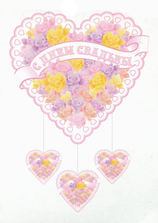 """подвеска №2: """"С днём свадьбы"""", бело-розовая"""